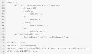 零基础入门python37讲动动手第一题,关于对象方法的self问题。