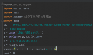 urllib.request 和 urllib.parse不能共存