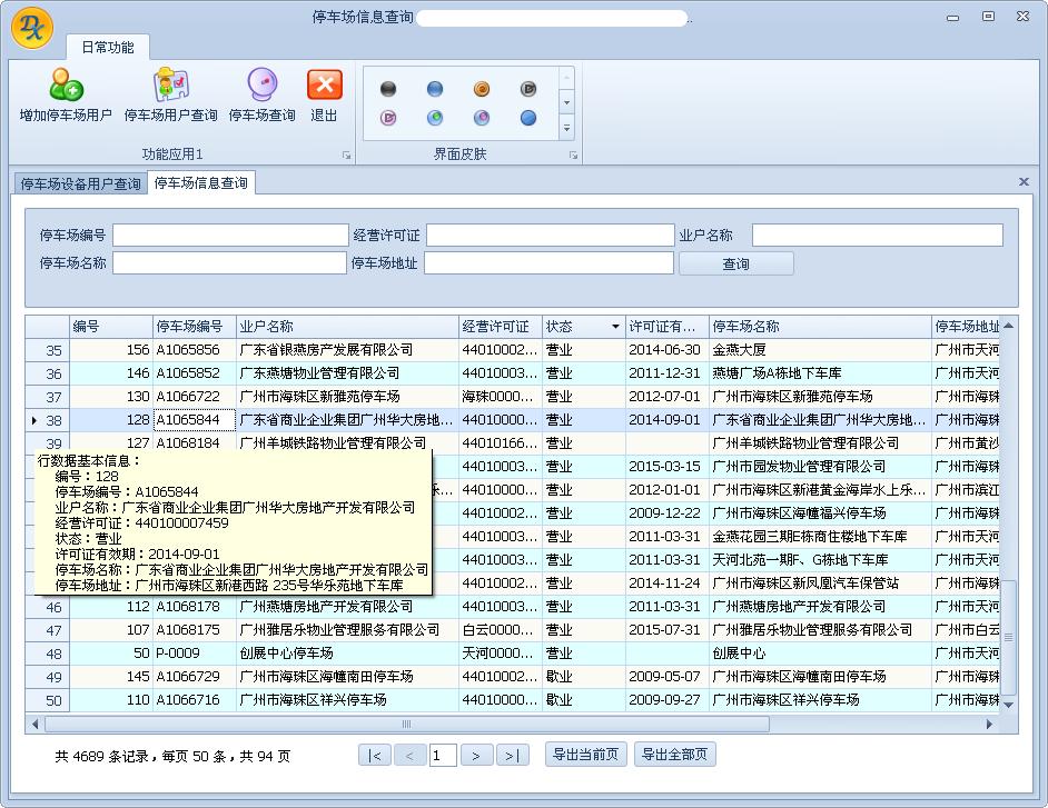 DevExpressParking_0.png