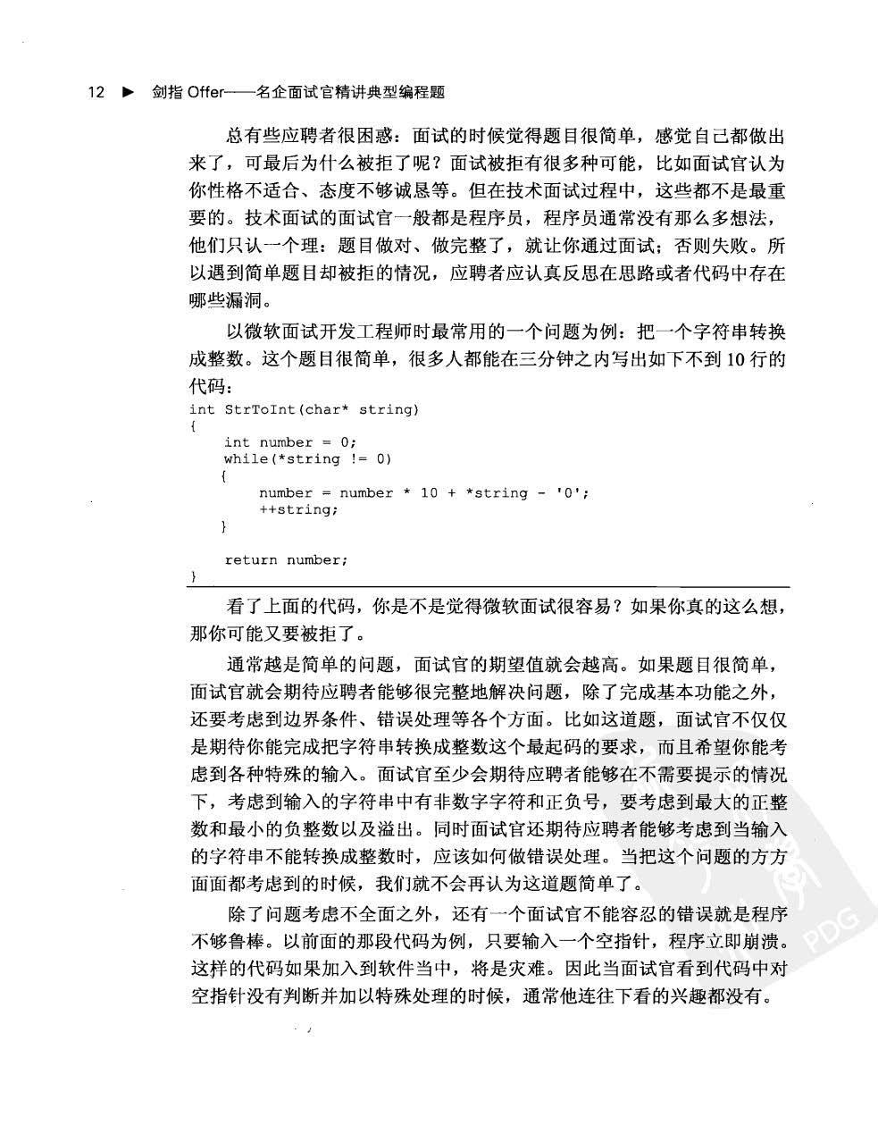剑指offer 名企面试官精讲典型编程题 29.jpg
