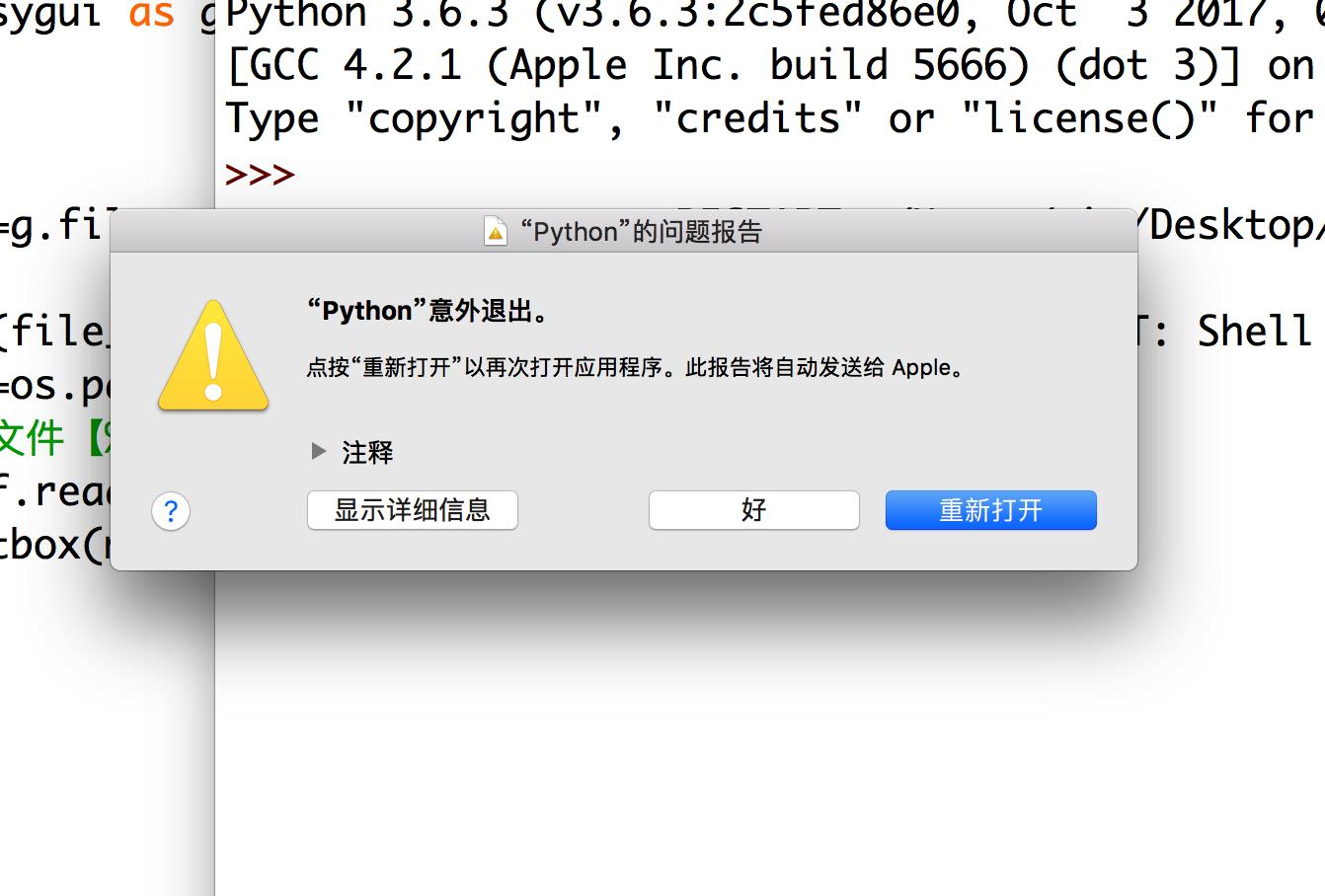 使用easygui创建textbox时程序没有报错但却不显示信息似乎卡住了