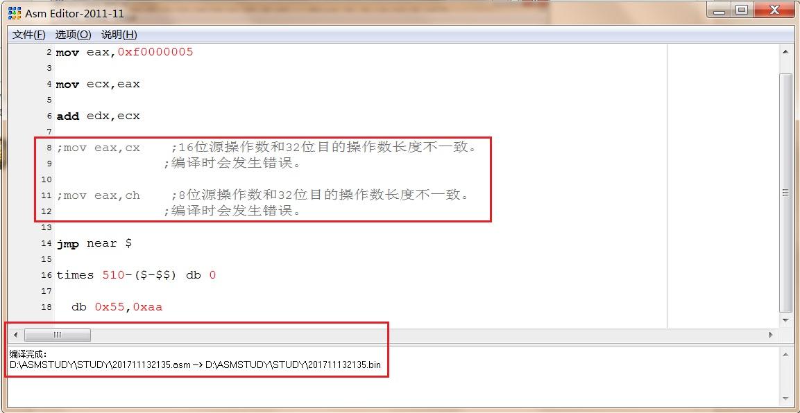 005_CESHI_002_操作数长度不一致验证1.jpg