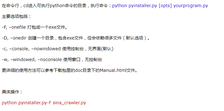 pyinstaller 命令.png