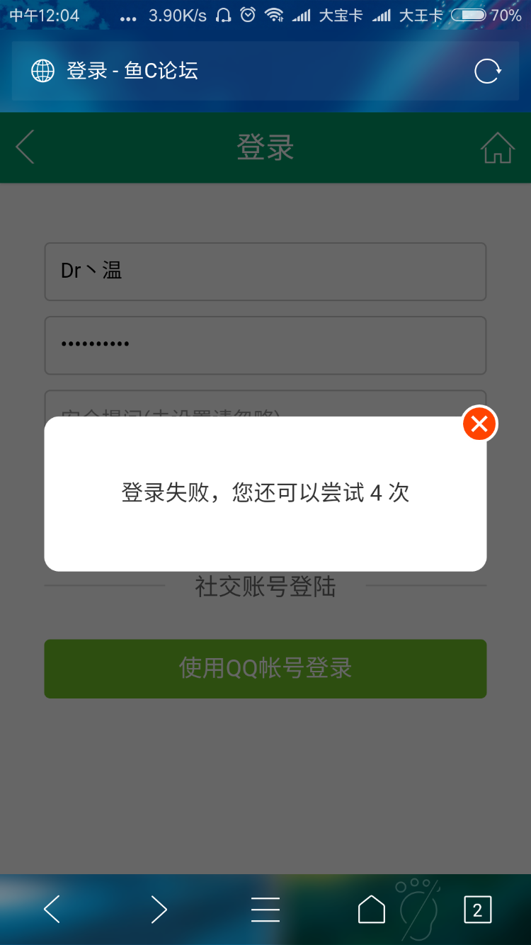 Screenshot_2017-12-26-12-04-37-630_com.tencent.mtt.png