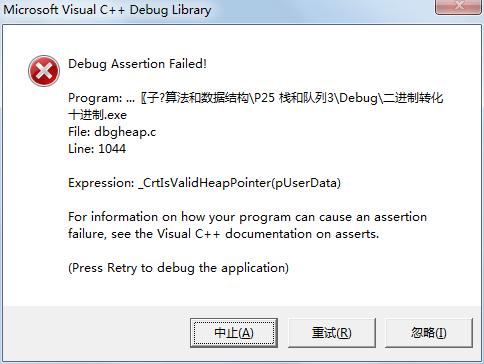 用free函数销毁链栈时,VC++出现Debug Assertion Failed!,数据