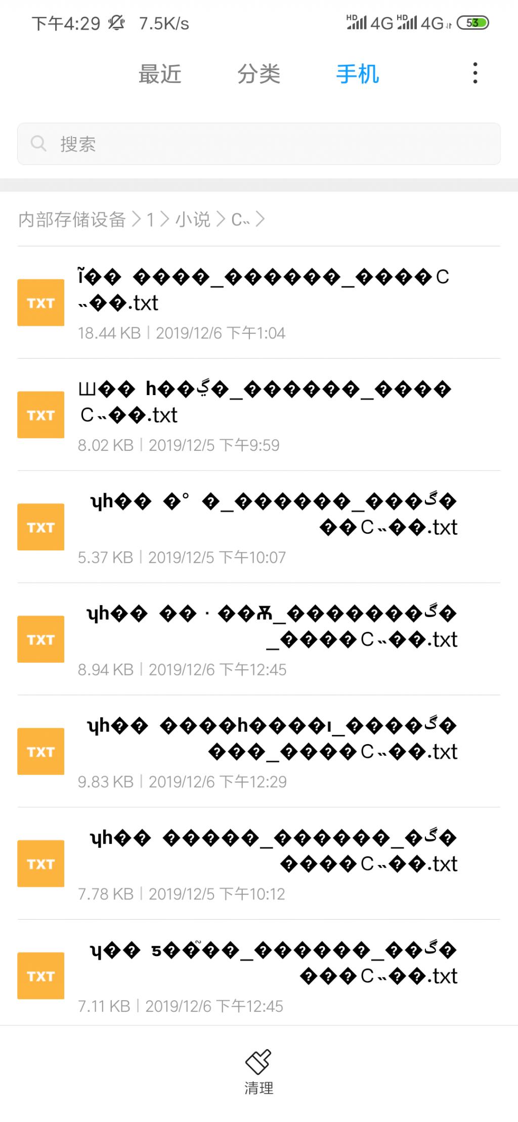 Screenshot_2019-12-06-16-29-29-686_com.android.fi.png