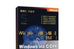 【进阶】《Windows核心编程》(第5版)