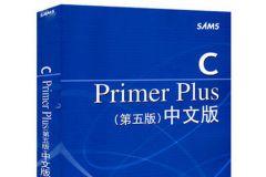 【入门】《C Primer Plus》(第5版)