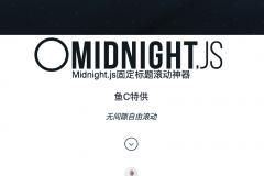 133-安利固定标题控制插件-midnight.js