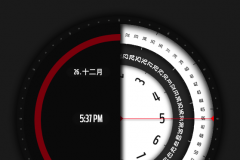 63-极炫时钟