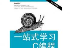 【进阶】《一站式学习C编程》(升级版)