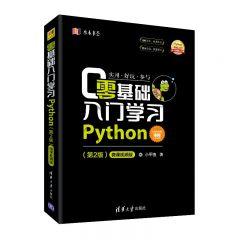 【入门】《零基础入门学习Python》(第二版)