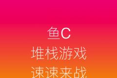 124-纯CSS的堆块游戏  【欢迎来战】