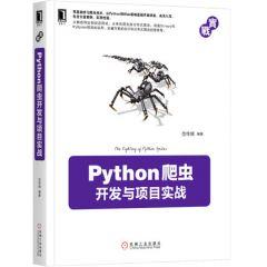 【进阶】《Python爬虫开发与项目实战》