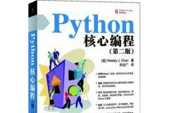 【入门】《Python核心编程》(第二版)