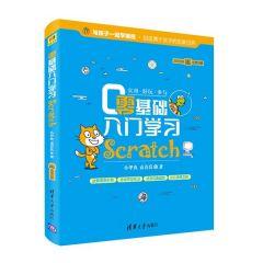 【入门】《零基础入门学习Scratch》
