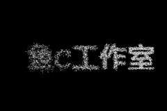 80-粒子聚散Slogan