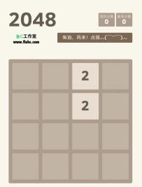 """25 - 鱼C""""2048""""大乱斗   【欢迎来战】"""