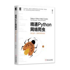 【进阶】《精通Python网络爬虫:核心技术、框架与项目实战》