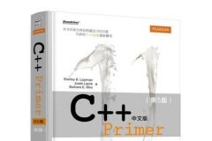 【入门】《C++ Primer》(第5版)