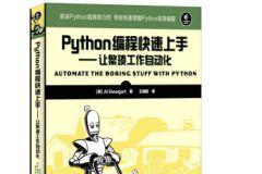 【入门】《Python编程快速上手——让繁琐的工作自动化》