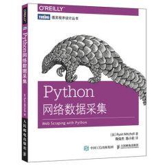 【进阶】《python网络数据采集》