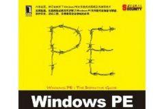 【进阶】《Windows PE 权威指南》