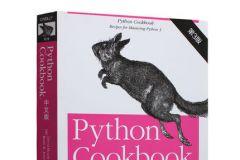 【进阶】《Python Cookbook》 (第3版)