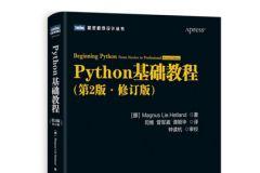 【入门】《Python基础教程(第2版)》(修订版)