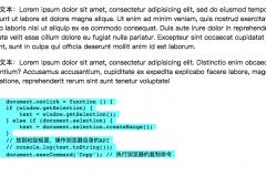 126-选中文本自动复制