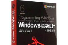 【入门】《Windows程序设计》(第6版)